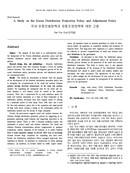 국내 유통진흥정책과 유통조정정책에 대한 고찰 연구논문