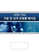 JTCI유형별 해석집
