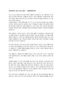 합격자 입사 자기소개서(출판 편집기획)