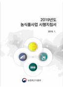 2019년 농식품 사업시행지침서