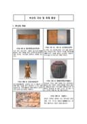 부산의 국보 및 축제 탐방학습 교안