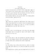 Rorschach-10개 카드들의 일반적인의미