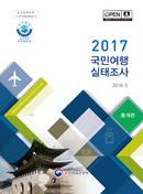 2017년 국민여행 실태조사 보고서(통계편)