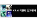 CRM 역량과 성과평가