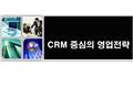 CRM 중심의 영업전략