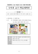 국어과 교수학습 계획안(소중한 정보)