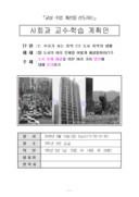 사회과교수 학습 계획안(도시 문제 해결을 위한 여러 가지 방안에 대해 토의하기)
