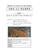 사회과 교수학습 계획안(조선 전기과학 발전으로 변화된 생활 모습 증명하기)
