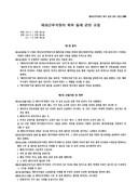 해외근무직원의 복무 등에 관한 규정