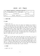 국어과 교수학습 계획안(면담을 통하여 알게 된 내용을 정리하여 표현할 수 있다)