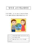 영어과 교수 학습 계획안(IT s TIMETO HELP THE EARTH)
