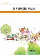서울시 전통시장 소상공인 협동조합설립 매뉴얼