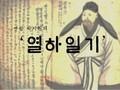 연암 박지원의열하일기 작품