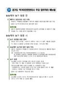 경기도 먹거리안전관리사 주요 업무처리 매뉴얼