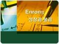 Enron의 성장과 붕괴