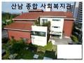 산남종합사회복지관 실습발표