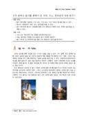 우주 왕복선의 발사 궤도를 함수로 나타내는 탐구 학습