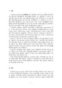 구상무역의 종류와 기업사례를 통한 구상무역을 하는 이유(방통대 국제무역)