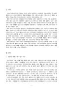 도장작업 위험성평가 수행 4단계 분석(방통대 산업안전)