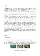해충의 재배적 방제법(방통대 식물의학)
