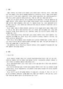 채소의 과실발육과 착과조절(방통대 원예작물학)