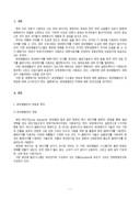 태양광발전 시스템의 개념과 특징 및 경제성 조사(방통대 에너지공학)