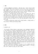 일제강점기부터 6 25전쟁 전까지의 과정 정리(방통대 근현대사)