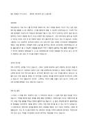 원만한 대인관계 자기소개서 예문(신입)