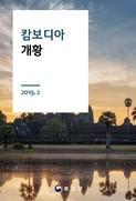 캄보디아 개황(2019년 2월)