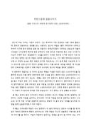 영화 다이스트 아워 감상문(자연스러운 스포트라이트 기법)