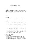 영화 어벤져스 감상문(장면분석을 통한 스토리텔링의 이해)
