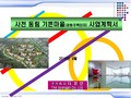 경남 사천 동림동 공동주택단지 사업계획서