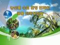 농산물 수급환경 변화와 곡물마케팅전략