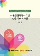 식품안전경영시스템 인증 가이드라인 제2권