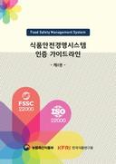 식품안전경영시스템 인증 가이드라인 제 1권