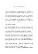 드라마 리갈하이 감상문(정의란 무엇인가)