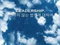 존맥스웰 리더십 불변의 법칙독후감