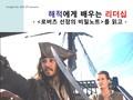 로버츠선장의 비밀노트 독서감상문(해적에게 배우는 리더십)