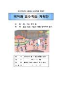 중학교 특수학급 시범 교사 지도 과정안(설명을 듣고 특징을 떠올려 대상을 찾아봅시다)