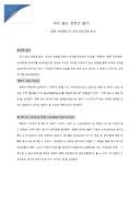영화라라랜드 작품분석(의미 없는 장면은 없다)