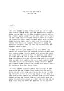 영화기획(영화 사약 기획 조선시대 가장 슬픈 어린 왕)