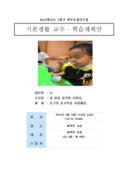 유치원 학부모참여수업 포크와 숟가락을 사용해요(학습 활동 지도안)