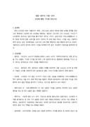 영화 장미의 이름 분석(공간과 대립구조)