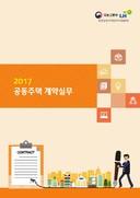 2017년 공동주택 계약실무