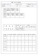 수입 검사 절차서(모터 제조)
