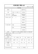 비영리법인 현황 보고서