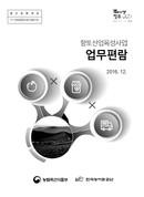 2016년 향토산업육성사업 업무편람
