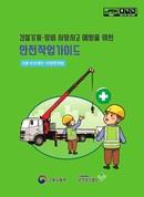 차량탑재형 이동식크레인 안전작업가이드