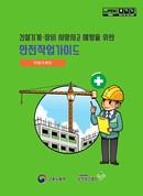 타워크레인 안전작업가이드