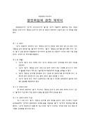 영업위임에 관한 계약서
